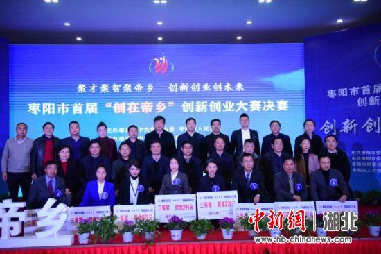"""湖北枣阳举办首届""""创在帝乡""""创新创业大赛"""