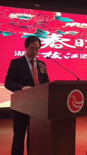枝江酒业总裁曹荣开出席会议并讲话