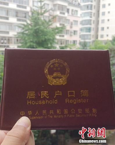 资料图:居民户口簿 中新网记者 李金磊 摄