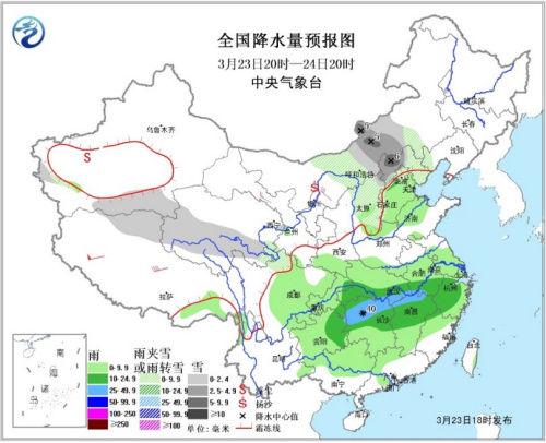 全国降水量预报图(23日20时-24日20时) 图片来源:中央气象台官方网站
