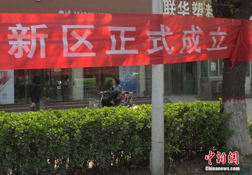 4月3日,河北雄县街头出现关于雄安新区的横幅。中新社记者 刘关关 摄