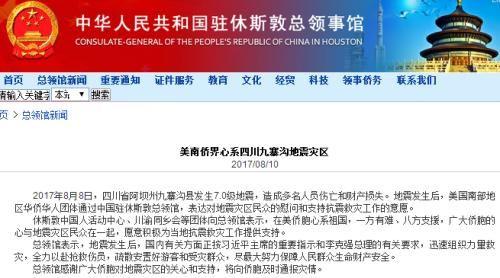 来源:中国驻休斯敦总领馆网站截图。