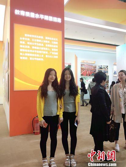 双胞胎女大学生正在参观教育成就。中新网记者 李金磊 摄