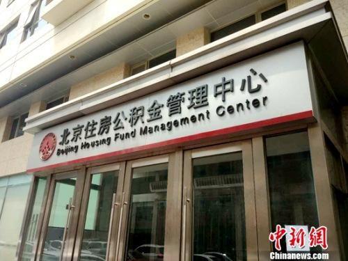 北京住房公积金管理中心。中新网记者 李金磊 摄