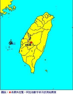 今天上午8时38分,南投发生规模3.8级地震,最大震度为云林县5级,地震深度20.6公里。图片来源:联合报。