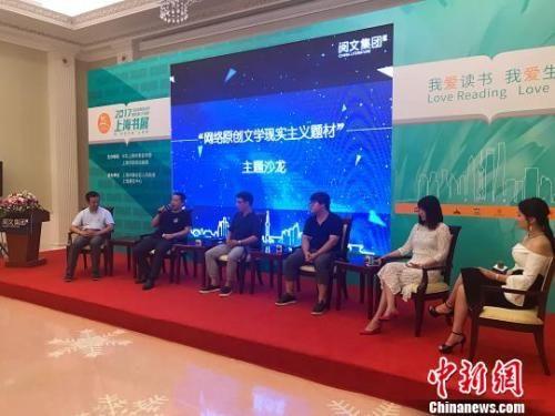 """资料图:2017年8月18日,""""网络原创文学现实主义题材""""主题沙龙在沪举行。马化宇 摄"""