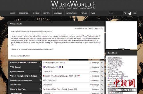 翻译中国网文小说为主的网站Wuxiaworld首页截图。