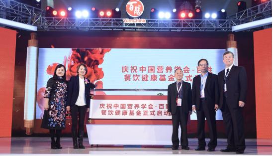 新澳门网上娱乐平台:图文:中国营养学会-百胜餐饮健康基金启动