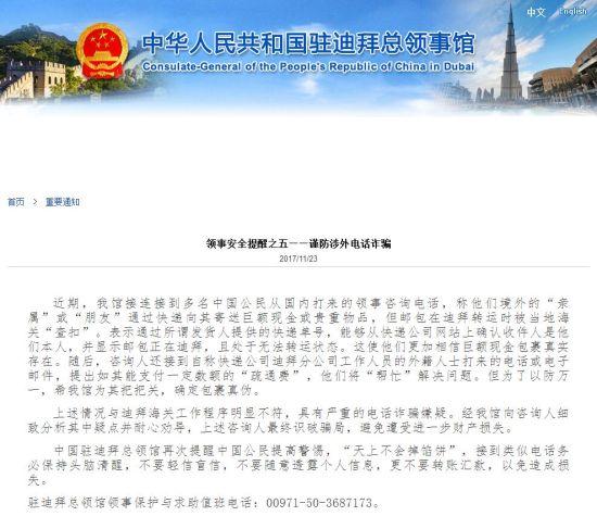 图片来源:中国驻迪拜总领馆网站。