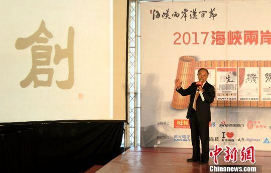 """12月15日,由台湾《旺报》与厦门《海西晨报》合办的""""2017海峡两岸年度汉字评选""""在台北揭晓,""""创""""字拔得头筹。图为台湾中华书学会会长张炳煌揭晓年度汉字。中新社记者 杨程晨 摄"""