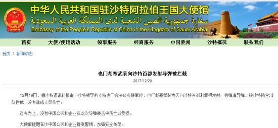 截图自中国驻沙特大使馆网站。