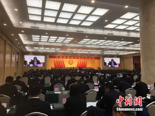 中国铁路总公司工作会议现场图 中新网记者 马学玲 摄