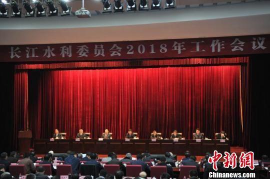 图为,长江水利委员会2018年工作会议现场 姚忠辉 摄