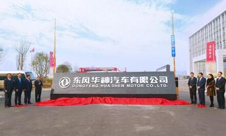东风华神汽车有限公司揭牌