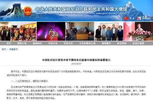 图片来源:中国驻尼泊尔联邦民主共和国大使馆网站截图。