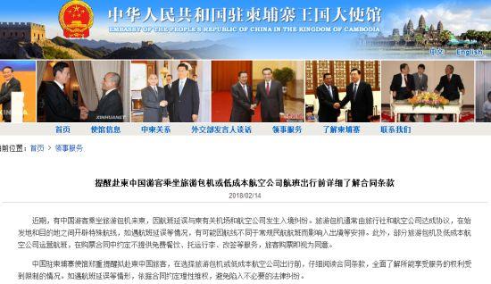 截图自中国驻柬埔寨大使馆网站。