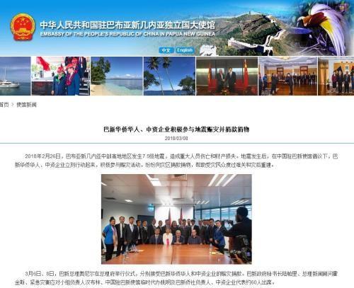 截图自中国驻巴布亚新几内亚大使馆网站。