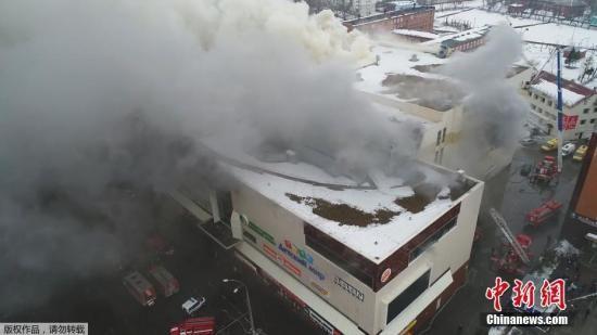 当地时间3月25日,俄罗斯西伯利亚南部城市克麦罗沃一家购物中心发生火灾,已造成37人死亡。