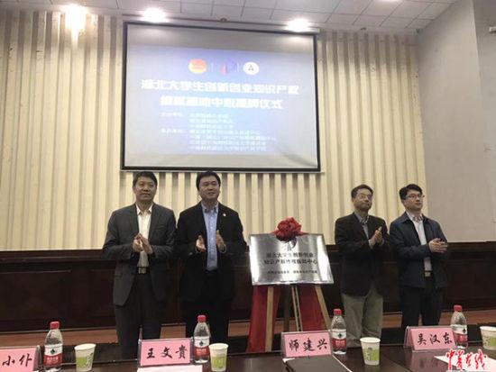 团湖北省委、湖北省知识产权局、中南财经政法大学领导和本报记者一同揭牌
