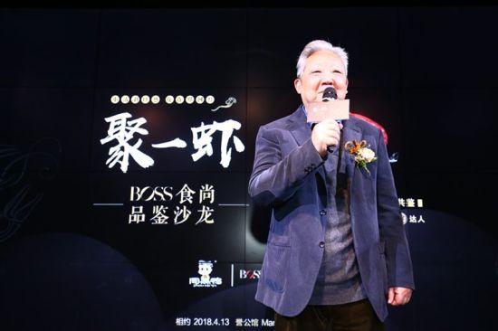 """中国烹饪协会国际美食委员会副会长江月明点评""""聚一虾"""""""