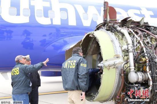 美国国家运输安全委员会在社交媒体上说,该机构将负责这起迫降事件的调查。图为调查人员正在检查发生爆炸的引擎。