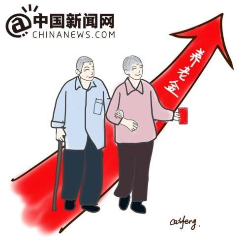 """漫画:养老金迎""""14连涨""""。 作者:王珊珊"""