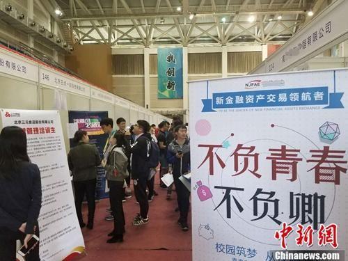 4月12日,北京某高校内的毕业生双选会现场。 冷昊阳 摄