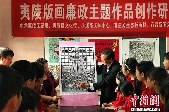 """网上买彩票的app:三峡库坝区非遗传承人自创""""廉政版画""""反腐倡廉"""