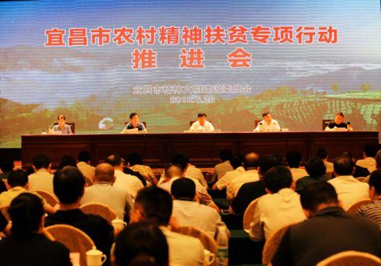宜昌农村精神扶贫专项行动推进会在五峰召开 钟欣 摄