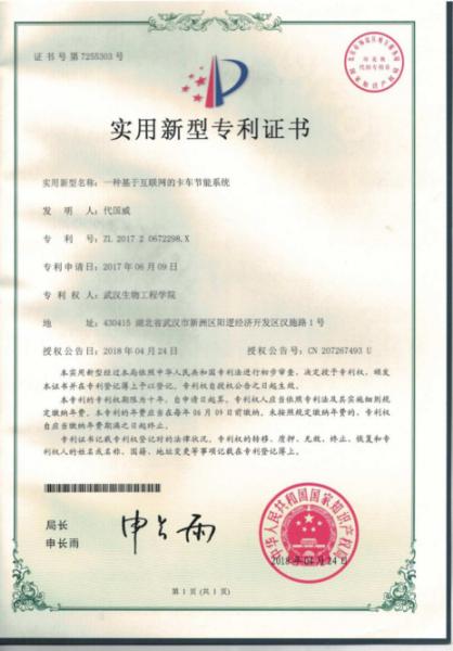 图为代国威同学获批的专利证书