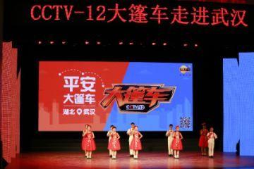 """全天北京赛车PK10计划:""""CCTV-12平安大篷车地面推广活动""""走进武汉"""