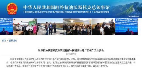 截图自驻符拉迪沃斯托克总领馆网站。