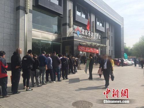图为北京丰台区不动产登记事务中心。中新网记者 邱宇 摄