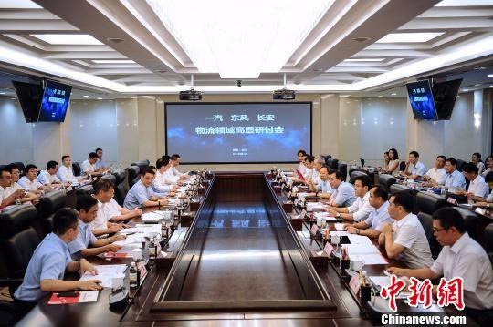 图为,三方在武汉召开物流高层研讨会 董轩 摄
