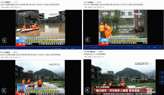 媒体发布的抗洪抢险现场