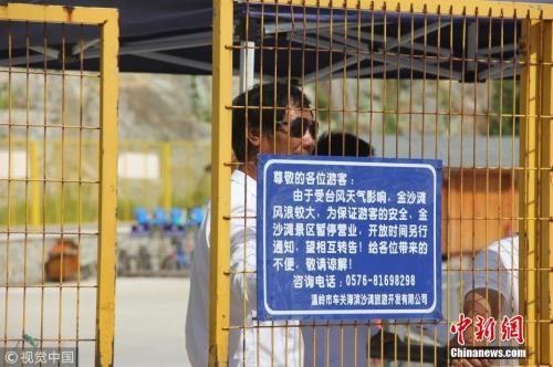 """7月10日,随着超强台风""""玛莉亚""""的逼近,浙江温岭一些景区关闭。金云国 摄 图片来源:视觉中国"""