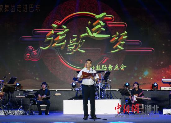 巴东县委书记单艳平致辞