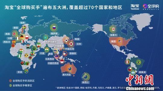 淘宝全球购买手分布图。供图