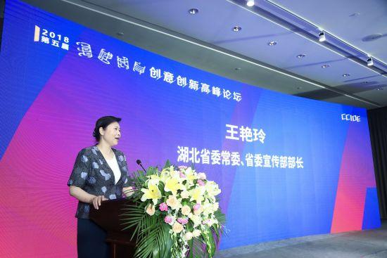 湖北省委常委、省委宣传部部长王艳玲宣布论坛开幕