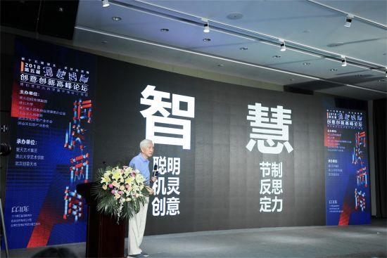 中国工业设计之父柳冠中进行主题演讲