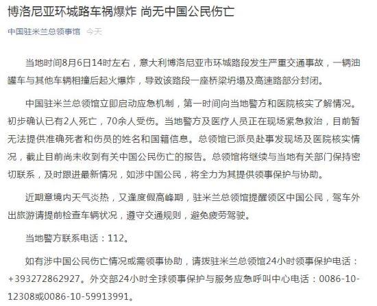 图片来源:中国驻意大利米兰总领馆微信公众号。