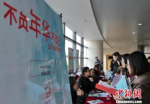 资料图:企事业单位在山东大学2018届毕业生就业双选会(秋季)上办招聘展位。赵晓 摄