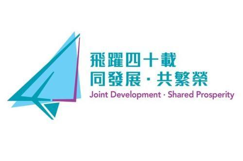 香港特区政府设计的标志和口号,获认可团体可在其庆祝活动和宣传品上使用。图片来源:香港政府新闻网