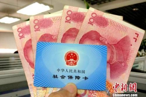资料图:社保卡。中新网记者 李金磊 摄