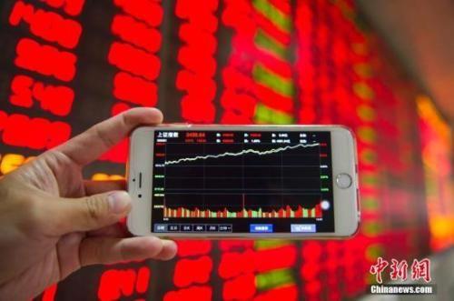 股市资料图。中新社记者 骆云飞 摄
