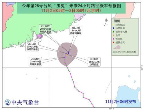 """图1台风""""玉兔""""未来24小时路径概率预报图。图片来源:中央气象台网站"""