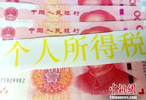 个税资料图。中新网记者 李金磊 摄