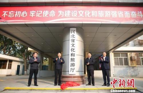 图为河北省文化和旅游厅挂牌仪式现场。河北省文化和旅游厅供图