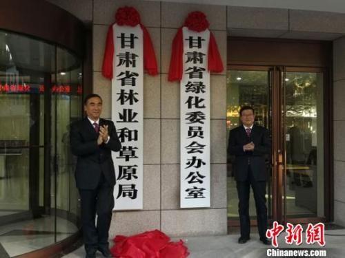 11月1日下午,甘肃省林业和草原局在兰州挂牌成立。图为揭牌仪式现场。 冯志军 摄