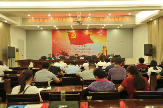 6月14日,随州市企业全程电子化登记系统推广应用暨全市市场主体发展推进会